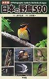 日本の野鳥590 画像