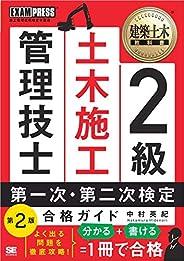 建築土木教科書 2級土木施工管理技士 第一次・第二次検定 合格ガイド 第2版