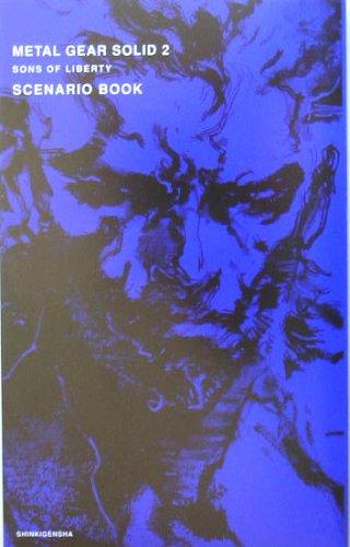 メタルギアソリッド2サンズ・オブ・リバティ シナリオ・ブックの詳細を見る