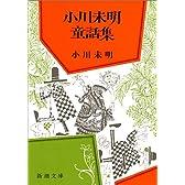 小川未明童話集 (新潮文庫)