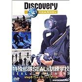 ディスカバリーチャンネル 特殊部隊 SEALs 訓練学校 step5:ウォーター・ハザード [DVD]