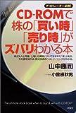 CD‐ROMで株の「買い時」「売り時」がズバリわかる本