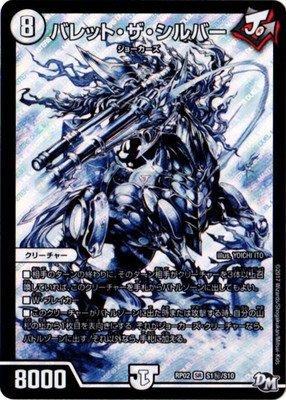 デュエルマスターズ新2弾/DMRP-02/S1/秘/SS/バレット・ザ・シルバー