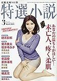 特選小説 2019年 03 月号 [雑誌]
