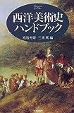 西洋美術史ハンドブック (ハンドブック・シリーズ) 画像