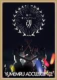 輝け!夢アドアワード2014(初回生産限定盤)(CD付) [Blu-ray] 画像