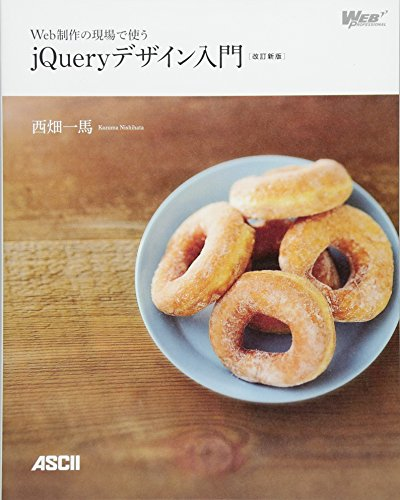 Web制作の現場で使うjQueryデザイン入門[改訂新版] (Web Professional Books)の詳細を見る