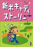 新米キャディストーリー (新風舎文庫)