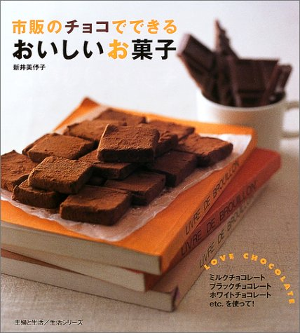 市販のチョコでできるおいしいお菓子―Love chocolate (生活シリーズ)の詳細を見る