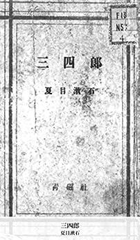 [夏目漱石]の三四郎