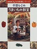 平野レミのうまいもの教室 (NHKきょうの料理シリーズ)