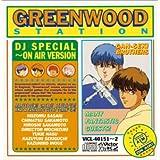 ここはグリーン・ウッド放送局 DJスペシャル〜ON AIRバージョン