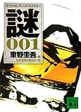 スペシャル・ブレンド・ミステリー / 日本推理作家協会 のシリーズ情報を見る