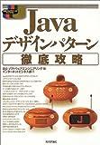 Javaデザインパターン徹底攻略 (標準プログラマーズライブラリ)