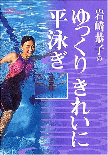 岩崎恭子のゆっくりきれいに平泳ぎ 学研スポーツブックス