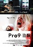 Pro9-治験[DVD]