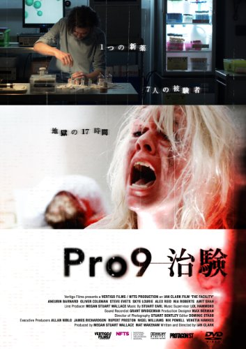 Pro9-治験 [DVD]