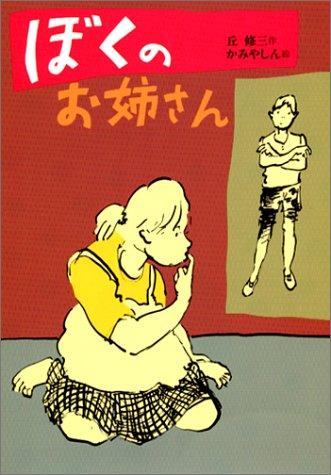 ぼくのお姉さん (偕成社文庫)の詳細を見る