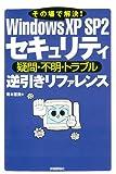 Windows XP SP2 セキュリティ[疑問・不明・トラブル]逆引きリファレンス (その場で解決!)