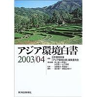 アジア環境白書〈2003/04〉