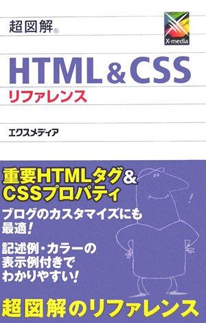 超図解 HTML & CSSリファレンス (超図解シリーズ)の詳細を見る