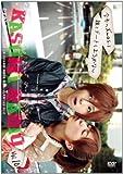 かすみレディオ vol.10 [DVD]