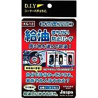 クリエイト 給油間違い防止リング【XG12】レギュラー(レッド) XG12