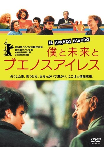 僕と未来とブエノスアイレス [DVD]