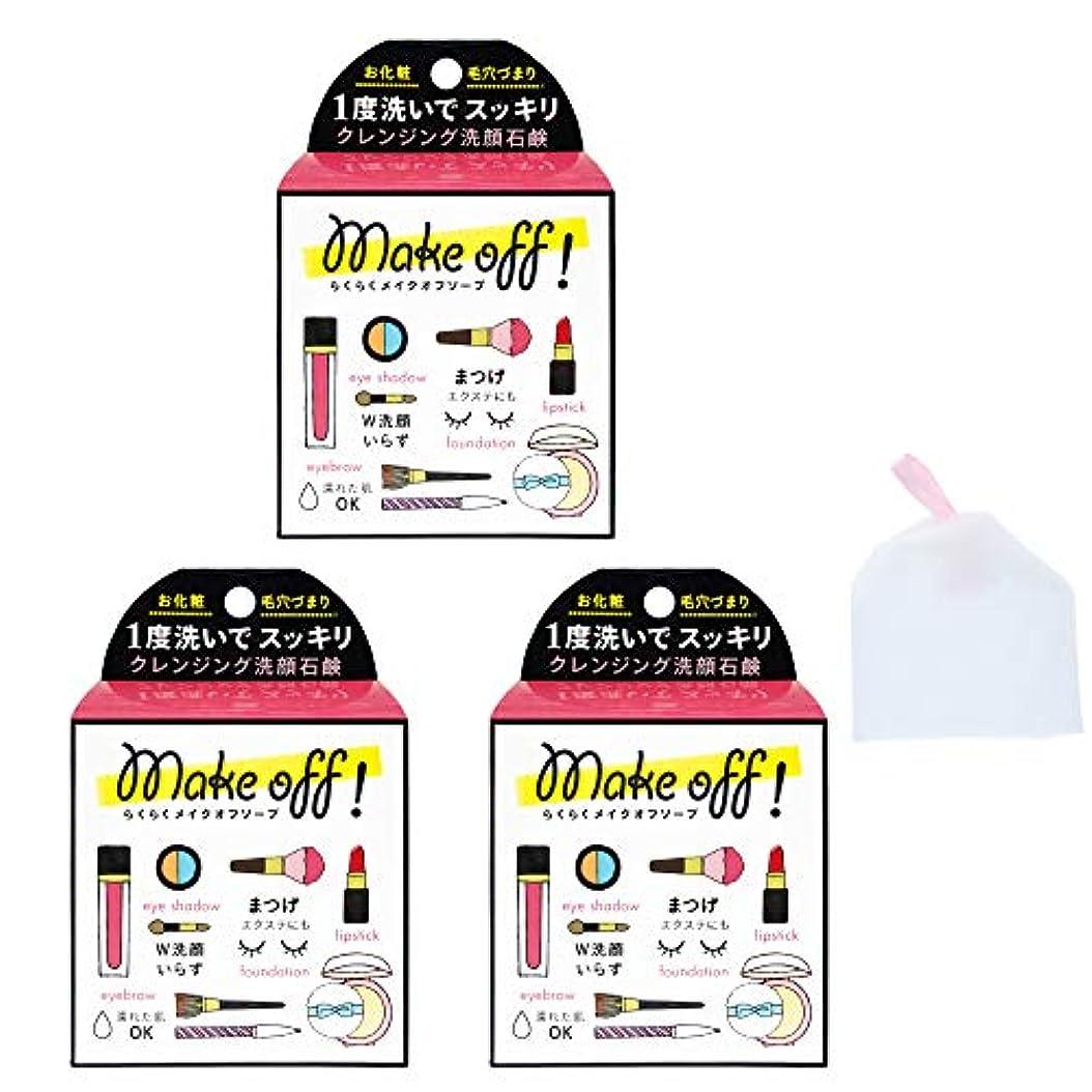 有能なアクセル遷移【3個セット+泡立てネット付】ペリカン石鹸 MAKE OFF SOAP メイク オフ ソープ 80g 【泡立てネット付】