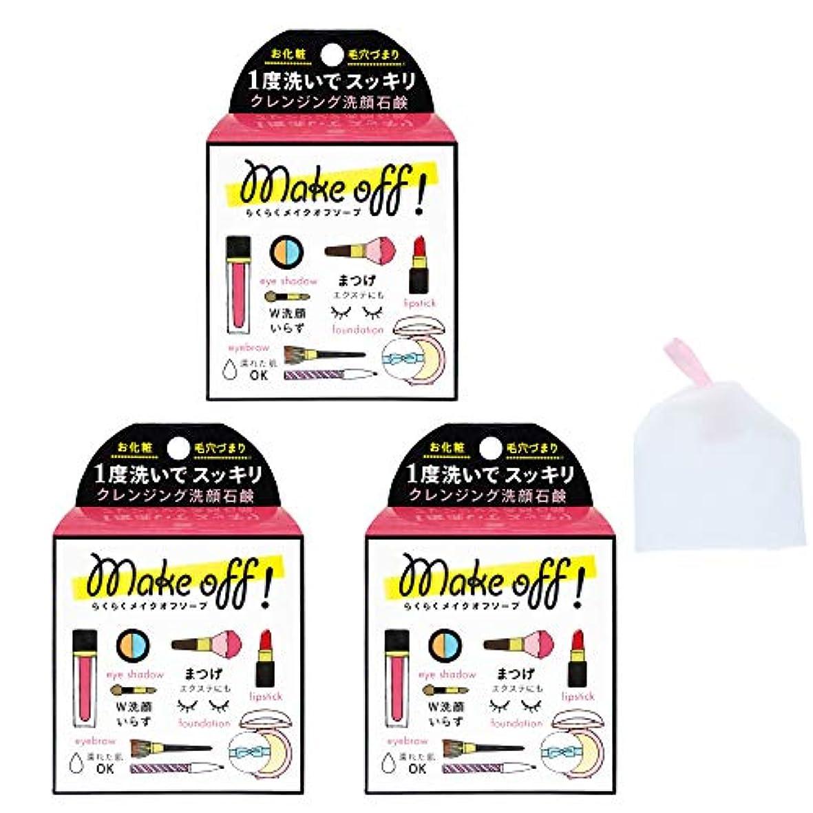 エキスパートクアッガ満足できる【3個セット+泡立てネット付】ペリカン石鹸 MAKE OFF SOAP メイク オフ ソープ 80g 【泡立てネット付】