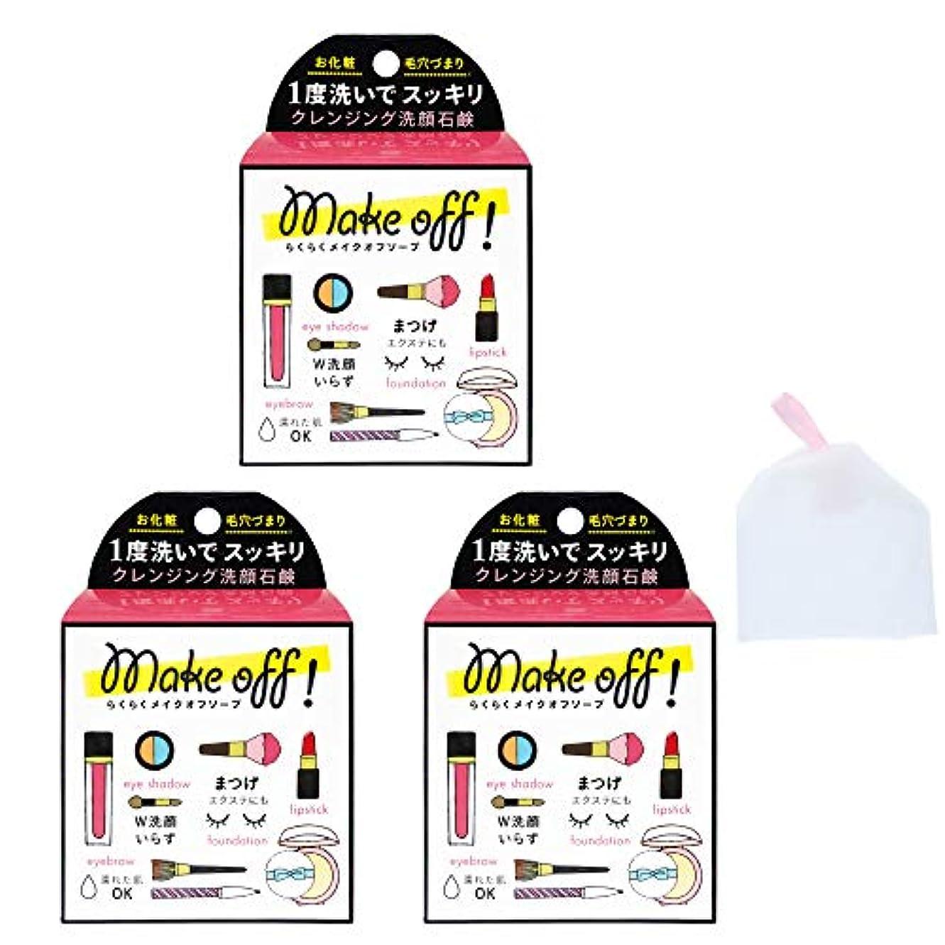 赤字ぼかすお祝い【3個セット+泡立てネット付】ペリカン石鹸 MAKE OFF SOAP メイク オフ ソープ 80g 【泡立てネット付】