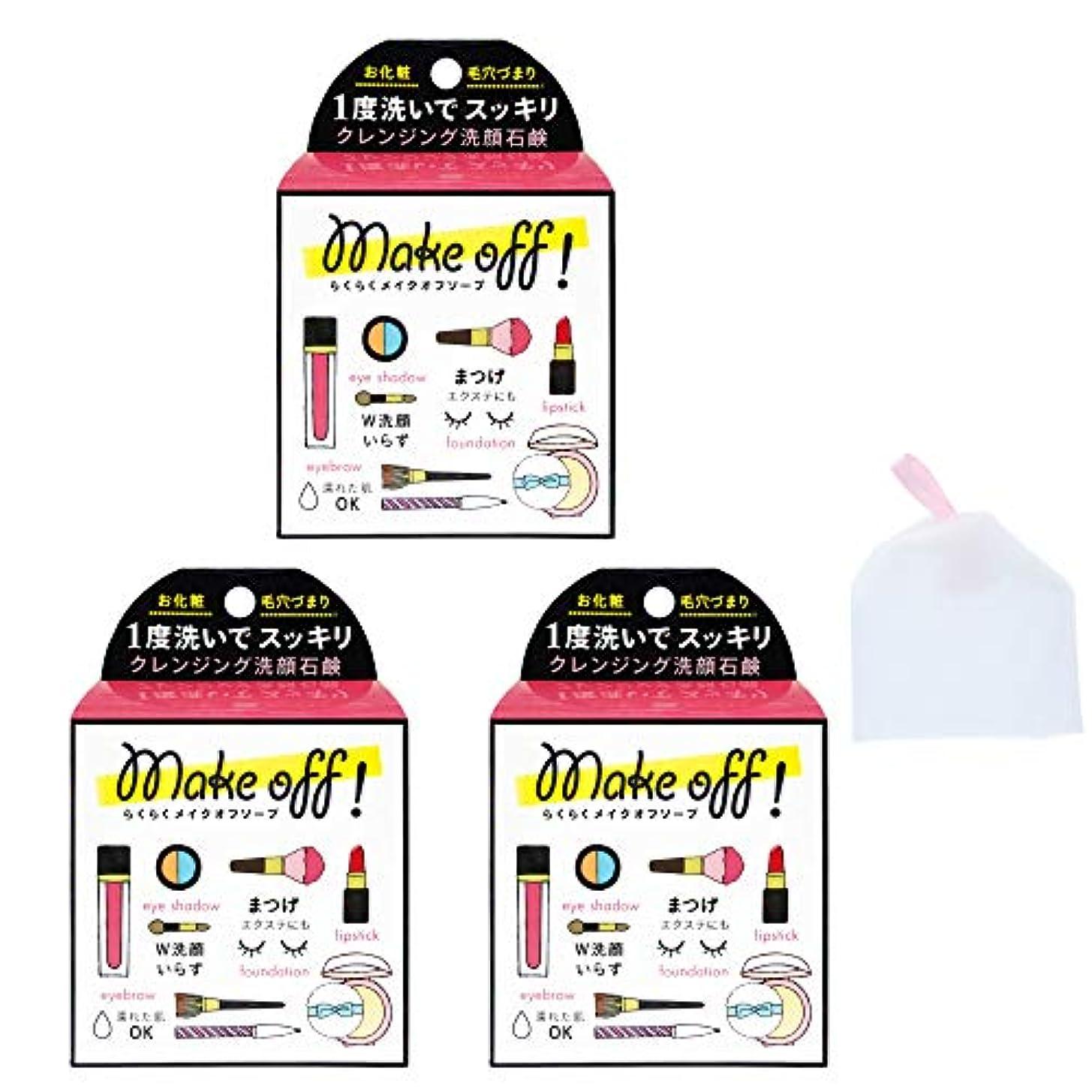 天皇私たち自身苦い【3個セット+泡立てネット付】ペリカン石鹸 MAKE OFF SOAP メイク オフ ソープ 80g 【泡立てネット付】