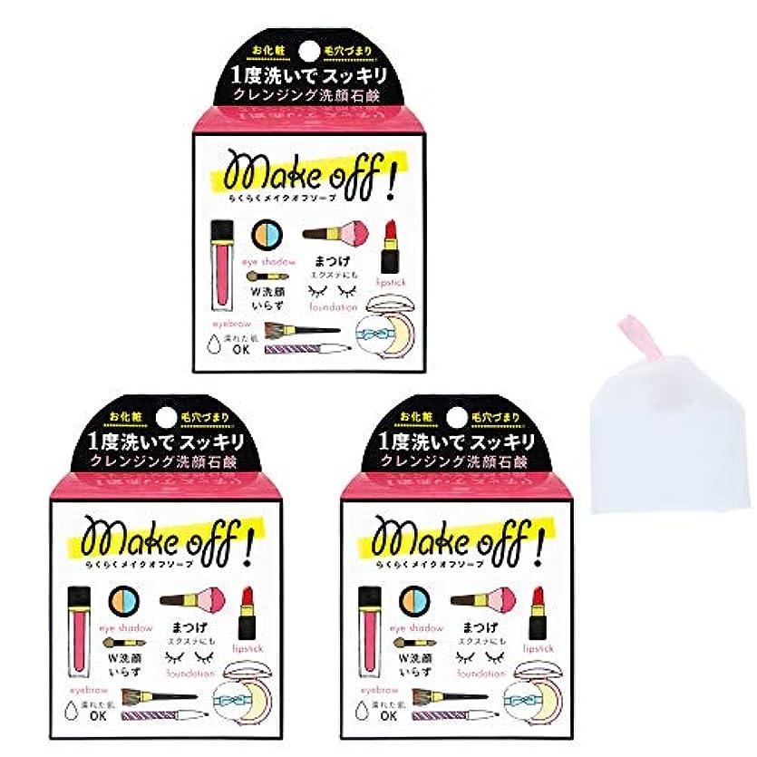 十一タッチブローホール【3個セット+泡立てネット付】ペリカン石鹸 MAKE OFF SOAP メイク オフ ソープ 80g 【泡立てネット付】