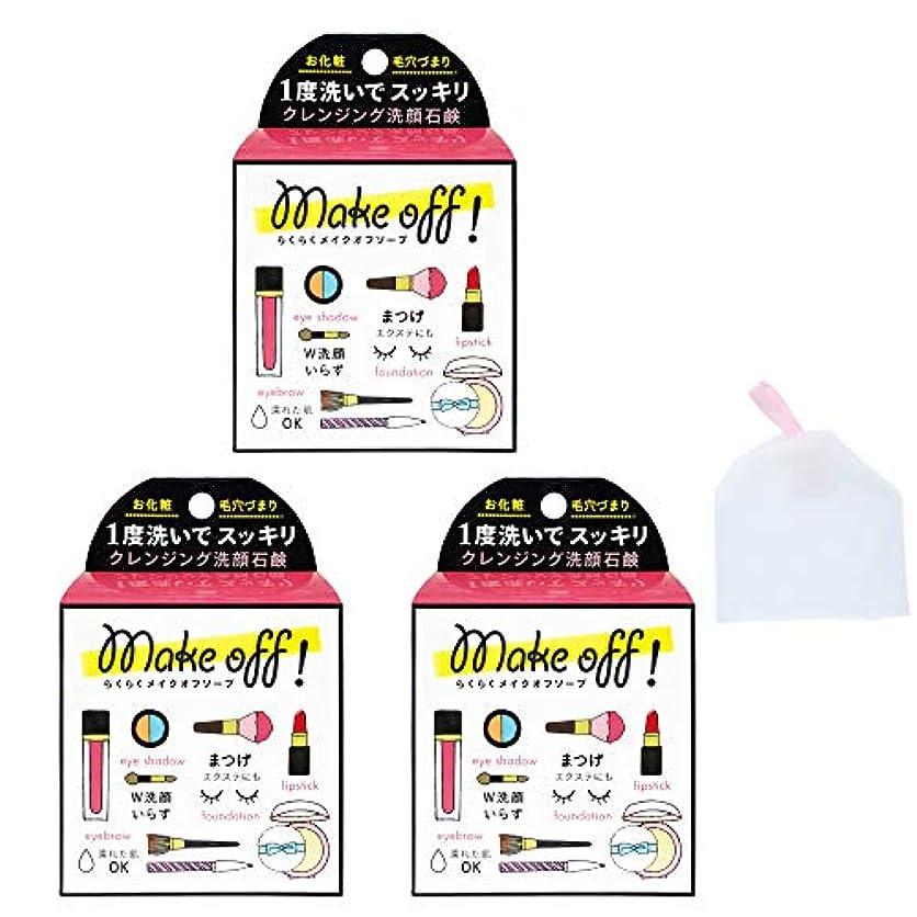 【3個セット+泡立てネット付】ペリカン石鹸 MAKE OFF SOAP メイク オフ ソープ 80g 【泡立てネット付】
