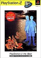 かまいたちの夜2~監獄島のわらべ唄~ PlayStation 2 the Best