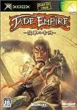 ジェイドエンパイア~翡翠の帝国~