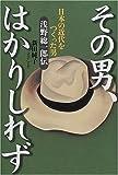 その男、はかりしれず―日本の近代をつくった男浅野総一郎伝