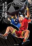 キン肉マン2世 15 (集英社文庫―コミック版)