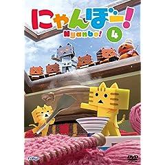 にゃんぼー!  第4巻 [DVD]