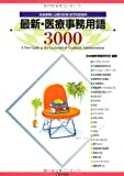最新・医療事務用語3000―医療事務に必要な医事・医学用語事典