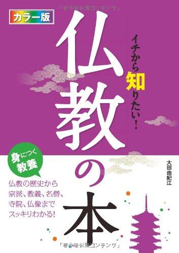 カラー版 イチから知りたい! 仏教の本の詳細を見る