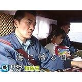 海に帰る日【TBSオンデマンド】