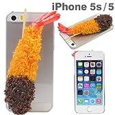 docomo au SoftBank iPhone5 iPhone5s 食品サンプル ケース カバー (エビフライ)