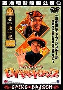 ロイヤル・トランプ [DVD]