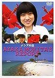メイキング・オブ・メシア AYAKA MORITA'S REPORT [DVD]
