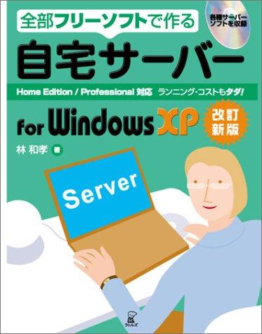 自宅サーバー for Windows XP―全部フリーソフトで作る