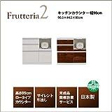 女性に丁度いい高さのローカウンター Frutteria2 キッチンカウンター 幅90cm 日本製 (木目調ダークブラウン)
