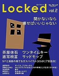 SF雑誌オルタニア vol.2 [Locked]edited by Yoshie Yamada