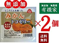 無添加 フルーツ トコ ゼリー ( みかん )130g ×2個<お試しセット>★ 送料無料 宅急便コンパクト ★ トコゼリーオレンジは、オレンジをミキサーに かけて作ったジュースと国産りんごジュースを 合わせ、土佐の海で採れた天草・寒天・特製蒟蒻粉 で固めたゼリーです。香料・保存料・着色料を 使っていませんので、果物の自然な風味・美味しさ をお楽しみ頂けます。
