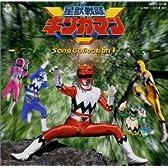 星獣戦隊ギンガマン ソング・コレクション1